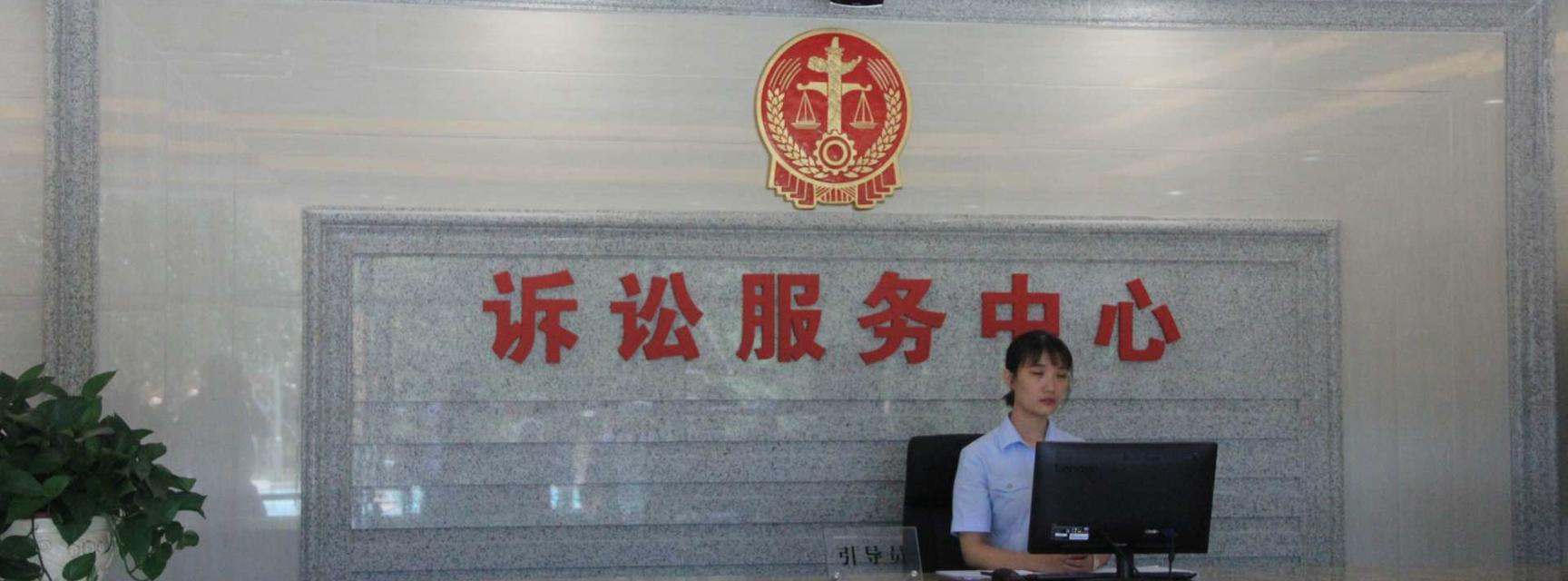 lawsuit service center guiyang